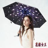 雨傘 太陽傘遮陽防紫外線女超輕晴雨傘兩用防曬迷你 BF7226【花貓女王】