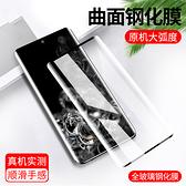 三星 S20 Plus/S20/S20 Ultra 曲面鋼化玻璃貼 螢幕保護貼 全屏覆蓋 防爆 鋼化膜 滿版螢幕貼