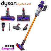 【建軍電器】現貨不用等 一年保固 最新上市 Dyson Cyclone V10 加強版absolute 非V8