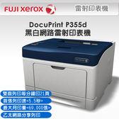 現貨 富士全錄 FUJI XEROX 全新 公司貨 DP P355d A4黑白雷射印表機 DP P355 P355D