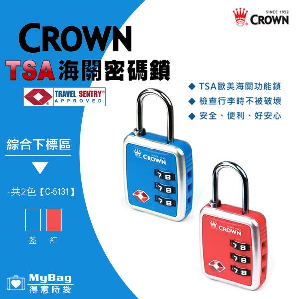 CROWN 皇冠  海關鎖  C-5131   旅遊配件  TSA密碼掛鎖  MyBag得意時袋