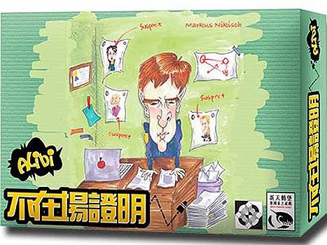 書立得-【新天鵝堡桌遊】不在場證明 Alibi-中文版
