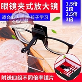 放大鏡 思多美放大鏡頭戴式修表眼鏡工作臺老人看書閱讀器檢驗微雕刻8510 米家