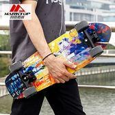 瑪克拓普青少年刷街楓木大魚板 滑板車男女生小魚板 成人四輪滑板igo『櫻花小屋』