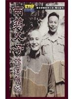 二手書博民逛書店 《兩蔣父子檔案解密》 R2Y ISBN:9572988956│東森電視事業股份有限公司