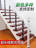 樓梯扶手護欄家用實木室內閣樓圍欄陽台平台立柱pvc簡約現代欄桿 ATF 中秋鉅惠