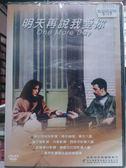 挖寶二手片-I17-031-正版DVD*電影【明天再說我愛你】麗亞莎迪*阿里胡西尼