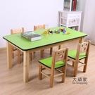 拼接桌 培訓機構小學生課桌椅幼稚園實木彩色兒童拼接桌椅組合輔導美術桌T