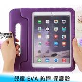 【妃航/免運】iPad 1/2/3/4 小宇宙 兒童/小孩 手提/支架 環保/無毒 EVA 防摔 平板 保護套