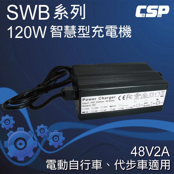 電動機車 充電器SWB48V2A (120W) 可充鉛酸電池