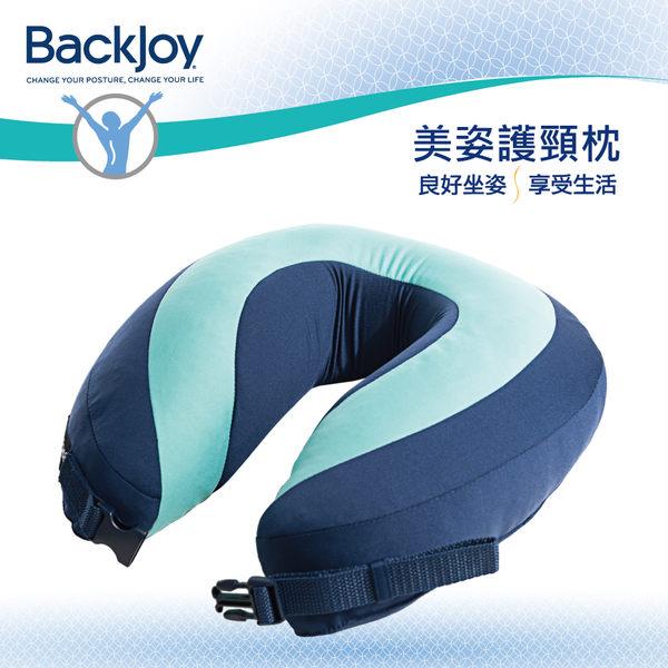 【絕對便宜】BackJoy美姿護頸枕─質感Tiffany藍