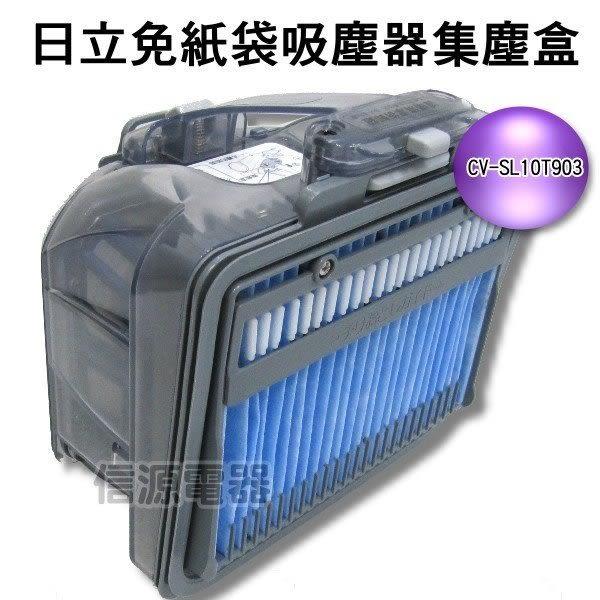 【信源電器】【日立免紙袋吸塵器專用集塵盒】CV-SL10T903《CVSL10T/SJ11T/SK11專用》
