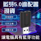 現貨藍芽接收器5.0音頻發射接收器二合一電腦電視投影機音頻3.5mm轉音響耳機