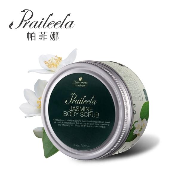 帕菲娜Praileela 去角質精油霜-茉莉花(250ml)