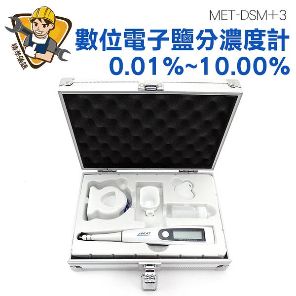 《精準儀錶旗艦店》筆式電子鹽度計 鹽分計 0.01%~10.00% 背光 附手提鋁制儀器箱 MET-DSM+3