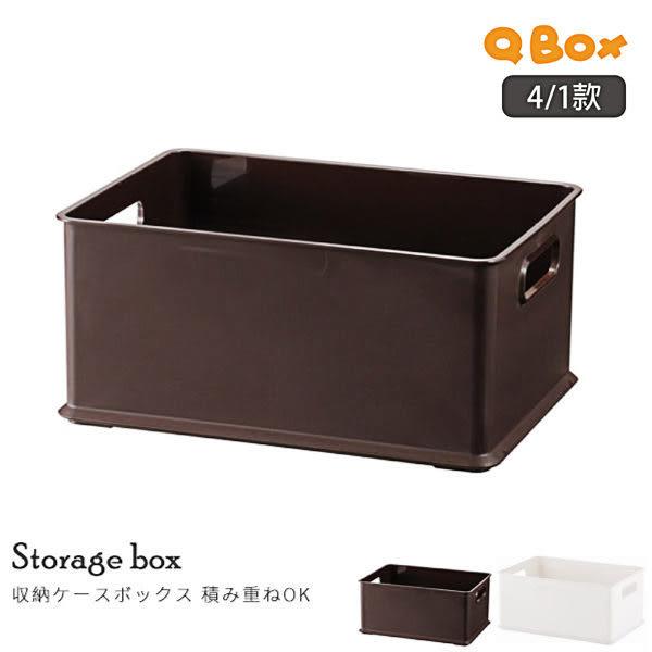 收納 置物架 收納盒【Q0070】QBOX儲存整理收納盒 4/1款(兩色) MIT台灣製 收納專科