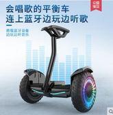 比步帶扶桿電動自平衡車雙輪成年學生10寸兒童8-12兩輪智能代步車LX 玩趣3C