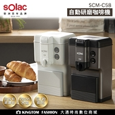 Solac SCM-C58 自動研磨咖啡機 西班牙百年品牌 一鍵咖啡沖泡設計 原廠公司貨 保固一年