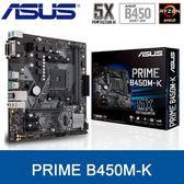 【免運費】ASUS 華碩 PRIME B450M-K 主機板  mATX / AM4 腳位 ( RYZEN )