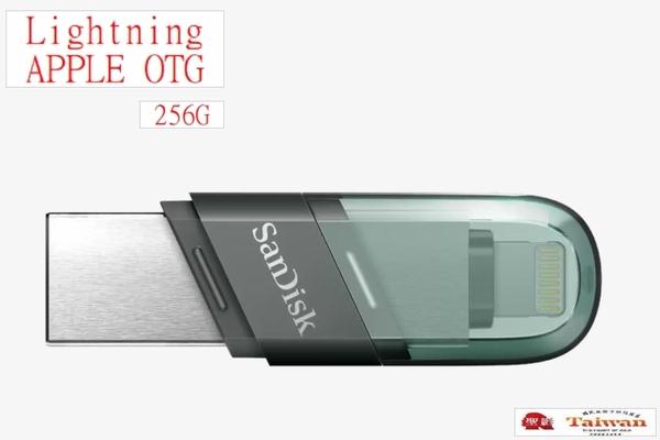 【256G】 SanDisk iXpand APPLE OTG USB 256Gb Lightning USB 3.1 翻轉隨身碟 【台灣代理商公司貨 二年保固】