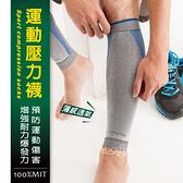 運動壓力襪│運動壓縮腿套│夏季薄款【旅行家】78002