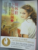 【書寶二手書T4/兒童文學_CZT】紅外套少女偵探團(Ⅰ)羅卡曼多的指環原價_260_麥可‧貝爾