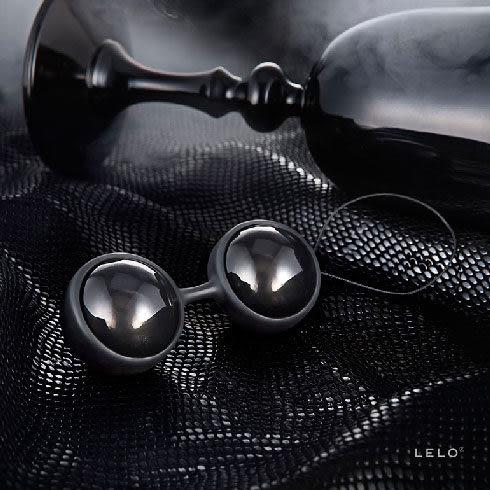 【伊莉婷】瑞典 LELO LUNA BEADS NOIR 露娜球黑珍珠 後庭專用 格雷的五十道陰影