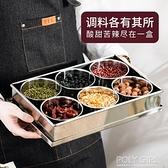 不銹鋼調料盒商用廚房家用留樣盒套裝四格一體鹽罐調味罐組合裝 夏季新品