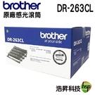 BROTHER DR-263CL 原廠感光滾筒 適用 L3270CDW L3551CDW L3750CDW L3770CDW