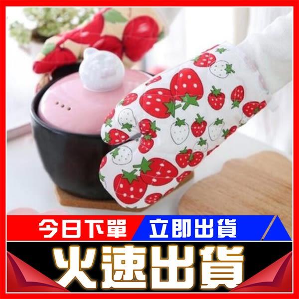 [24hr-現貨快出] 加厚 手套 隔熱 微波爐 烤箱 專用 烘培手套 創意 廚房 防滑 耐高溫 防燙手套