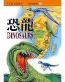 【企鵝】恐龍貼紙遊戲書 1→好好貼貼紙遊戲書 我的第一本貼紙遊戲書 遊戲書