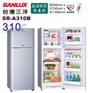【Bevis畢維斯】SANLUX 台灣三洋 SR-A310B 310L 風扇雙門冰箱【公司貨】