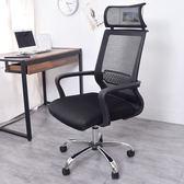 辦公主管椅 電腦椅 辦公椅 書桌椅 主管椅 凱堡 漢克頭靠透氣工學鐵腳電腦椅(3色)台灣製 【A18064】