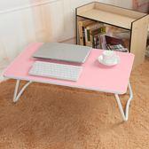 萬聖節快速出貨-電腦桌 小桌子床上桌折疊迷你可愛宿舍多功能電腦懶人簡易床上書桌