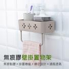 多用途免打孔無痕膠壁掛置物架 收納架 毛巾 浴室 通風(3色可選)