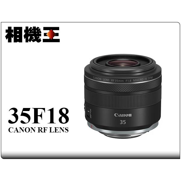 Canon RF 35mm F1.8 Macro IS STM 公司貨