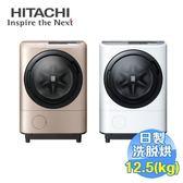 日立 HITACHI 右開日本製12.5公斤洗脫烘滾筒洗衣機 BDNX125BJR