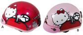 【卡漫城】 Hello Kitty 兒童 半罩式安全帽 ㊣版 蘋果 碗公帽 瓜皮帽 單車帽 台灣製 ~