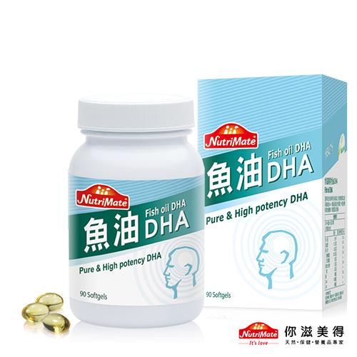【Nutrimate你滋美得】魚油DHA(90顆/瓶)-1入