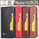 【經典鞣皮】三星 Note10 Note10+ 隱形磁吸 多卡槽 商務 皮套 側翻 錢包款手機套 防摔 軟殼 皮革紋