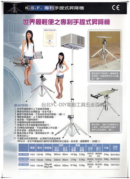 【台北益昌】台灣製造 K.S.F. CM-340H1 3.4M 輕便可摺疊手提式升降機 專利手提式 電動遙控升降機