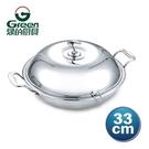 【綠的廚具】七層複合金圓底炒鍋33CM CW4033(雙耳)