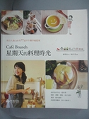 【書寶二手書T5/餐飲_GVR】星期天的料理時光_鄭榮仙