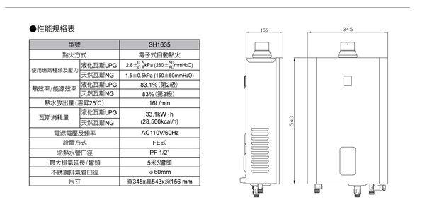 櫻花熱水器/16公升/DH-1635A/SH-1633/SH-1635只送貨不安裝★送貨限基隆台北新北