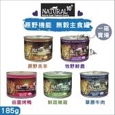 NATURAL10+ 原野機能〔無穀主食貓罐,5種口味,185g〕(一箱24入)產地:紐西蘭