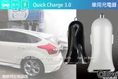 【QC3.0 車充】急速3A 6.5V 支援 ios Android 所有廠牌充電 充電穩定快速插點菸器 車用充電器快充