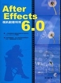 二手書博民逛書店《After Effects 6.0視訊創意特效》 R2Y IS