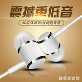 耳機蘋果手機華為通用女生入耳式耳塞重低音炮安卓 QG5984『樂愛居家館』