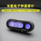 車載時鐘 汽車時鐘汽車電子表車用電子數字時鐘表迷你電子鐘車載夜光溫度計 快速出貨