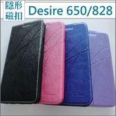 HTC Desire 650 828 冰晶系列 皮套 手機套 內軟殼 磁扣 支架 插卡 商務 保護套
